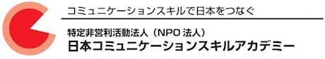 NPO法人 日本コミュニケーションスキルアカデミー