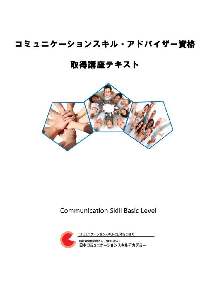 pt_basic_level_text
